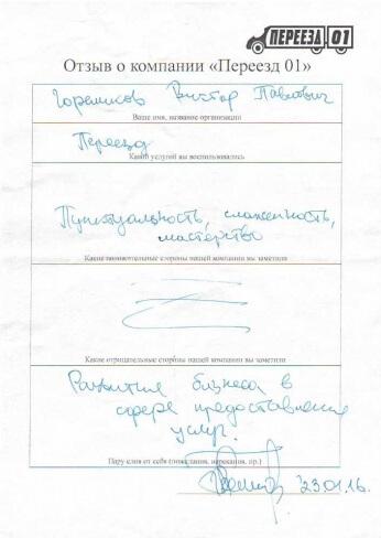 Гореликов Виктор