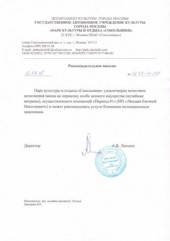 ПКиО Сокольники