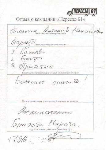 Виталий Иванович