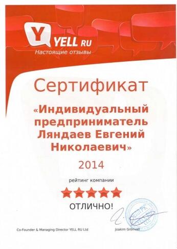 Сертификат Yell.ru